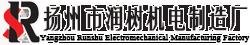 扬州市润树机电制造厂